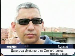 Делото за убийството на Стоян Стоянов отново в съда