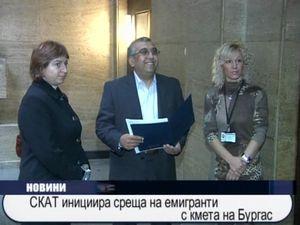 СКАТ иницира среща на емигранти с кмета на Бургас