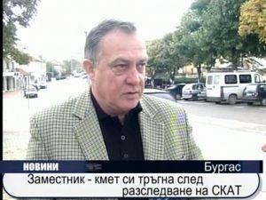 Заместник кмет си тръгна след разследване на СКАТ