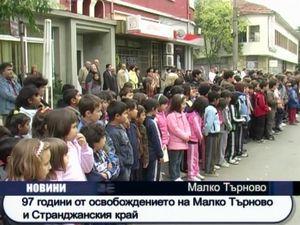 97 години от освобождението на Малко Търново и Странджанския край
