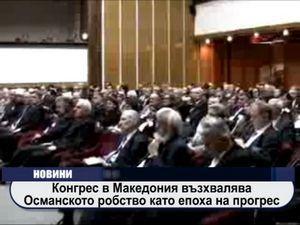 Конгрес в Македония възхвалява османското робство като епохата на прогрес