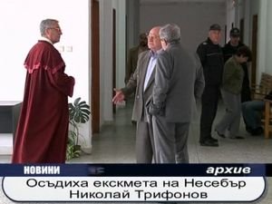 Осъдиха бившия кмет на Несебър - Николай Трифонов
