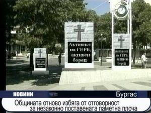 Община Бургас отново избяга от отговорност за незаконно поставената паметна плоча