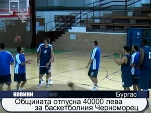 Община Бургас отпусна 40 000 лева за баскетболния Черноморец
