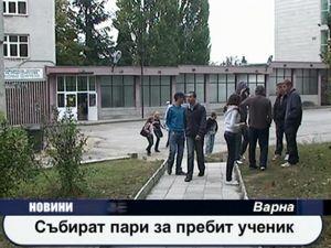 Събират пари за пребит от цигани ученик