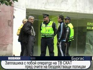 Заплашиха с побой оператор на ТВ СКАТ пред очите на полицаи