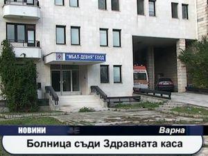 Болница съди здравната каса