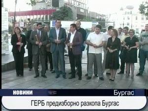 ГЕРБ предизборно разкопа Бургас