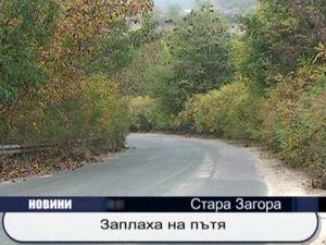 Заплаха на пътя
