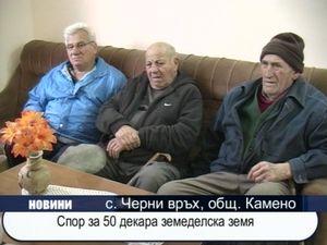 Спор за 50 декара земеделска земя