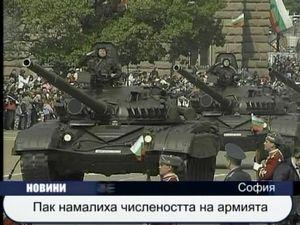 Пак намалиха числеността на армията