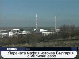 Ядрената мафия източва България с милиони евро