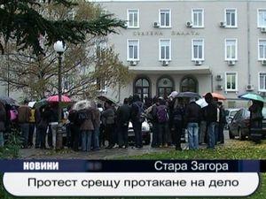 Протест срещу протакане на дело