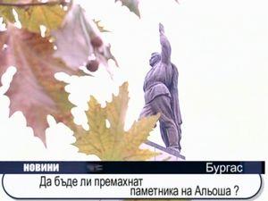 Да бъде ли премахнат паметника на Альоша