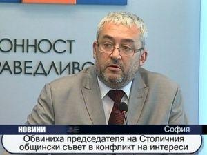 Обвиниха председателя на столичния общински съвет в конфликт на интереси