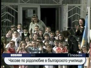 Часове по родолюбие в българското училище