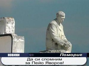 Да си спомним за Пейо Яворов!
