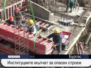 Институциите мълчат за опасен строеж