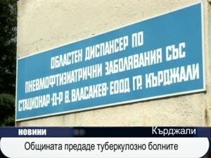 Общината предаде туберколозно болните
