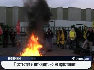 Протестите затихват, но не престават