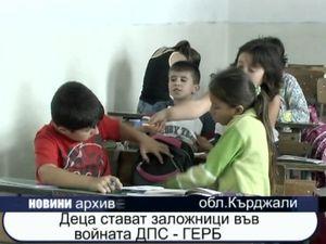 Деца стават заложници във войната ДПС - ГЕРБ