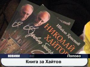 Книга за Хайтов