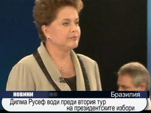 Дилма Русев води преди втория тур на президентските избори в Бразилия