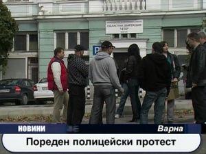 Пореден полицейски протест