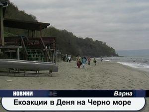 Екоакции в Деня на Черно море