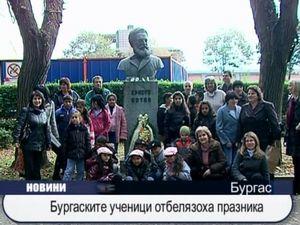 Бургаските ученици отбелязаха празника