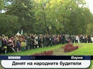 Денят на народните будители във Варна