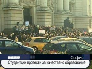 Студентски протести за качествено образование