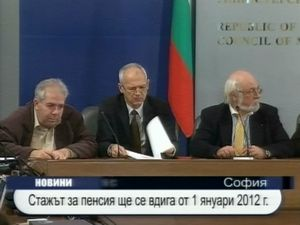 Стажът за пенсия се вдига от 1 януари 2012г.
