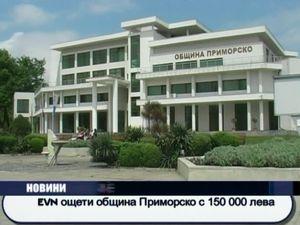 И-ви-ен ощети община Приморско със 150 000 лева