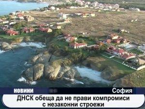 ДНСК обеща да не прави компромиси с незаконните строежи