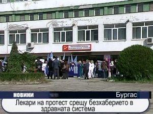 Лекари на протест срещу здравната система