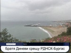Братя Диневи срещу РДНСК - Бургас