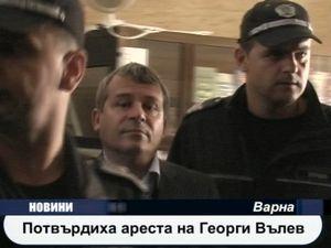 Потвърдиха ареста на Георги Вълчев
