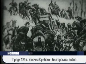 Преди 125 години Сърбия вероломно напада България