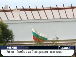 Колет - бомба и за българското посолство