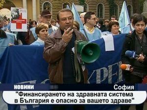 Финансирането на здравната система в България е опасно за вашето здраве