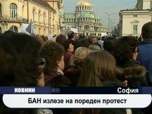 БАН излезе на пореден протест
