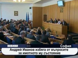 Андрей Иванов избяга от въпросите за имотното си състояние