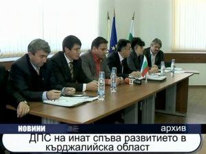 ДПС на инат спъва развитието в Кърджалийска област