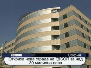 Откриха нова сграда на ГДБОП за 30 млн. лева