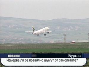 Измерва ли се правилно шумът на самолетите?