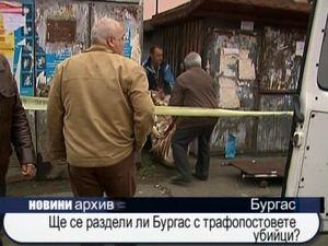 Ще се раздели ли Бургас с трафопостовете - убийци?
