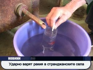 Ударно варят ракия в странджанските села