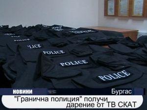 Гранична полиция получи дарение от ТВ СКАТ