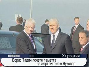 Борис Тадич почете паметта на жертвите във Вуковар